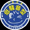 Наклейка на японскую спецтехнику, низкий уровень шума