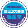 Наклейка на японскую спецтехнику, низкий уровень выхлопа