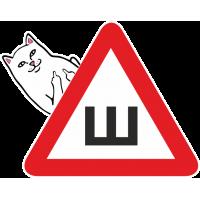 Знак Шипы - Кот с факом