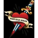 Сердце Именное Индивидуальное (Имя Или Фраза)